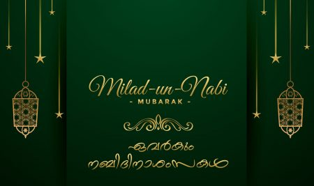 Milad un Nabi Special song by students of New White House International School