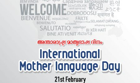 INTERNATIONAL MOTHER LANGUAGE DAY 2021
